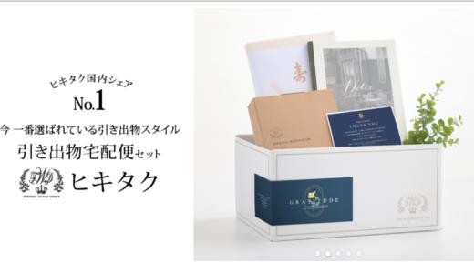 【ピアリーPIARY】引き出物宅配便セット-ヒキタク-の評価と評判/口コミ