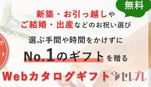 セレプレのカタログギフトの口コミ・評判【LINE完結で持ち込み手数料0】